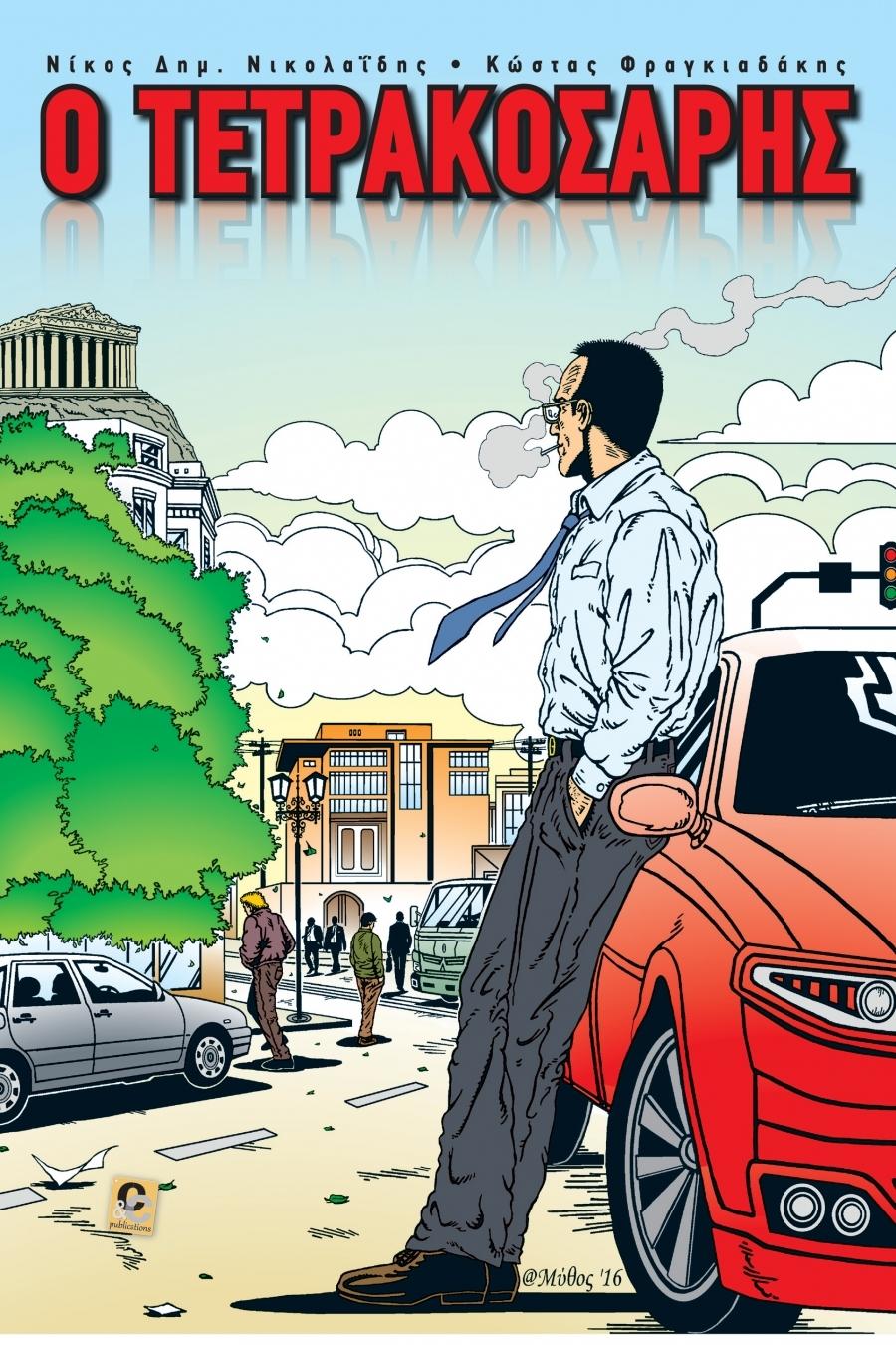 """Εξώφυλλο: Κάτω από την Ακρόπολη σε ένα δρόμο της Αθήνας ένας νέος ακουμπάει σε ένα κόκκινο αμάξι καπνίζοντας. Ο Τίτλος: """" Ο ΤΕΤΡΑΚΟΣΑΡΗΣ"""" και από πάνω τα ονόματα Νίκος Δημ. Νικολαΐδης, Κώστας Φραγκιαδάκης"""